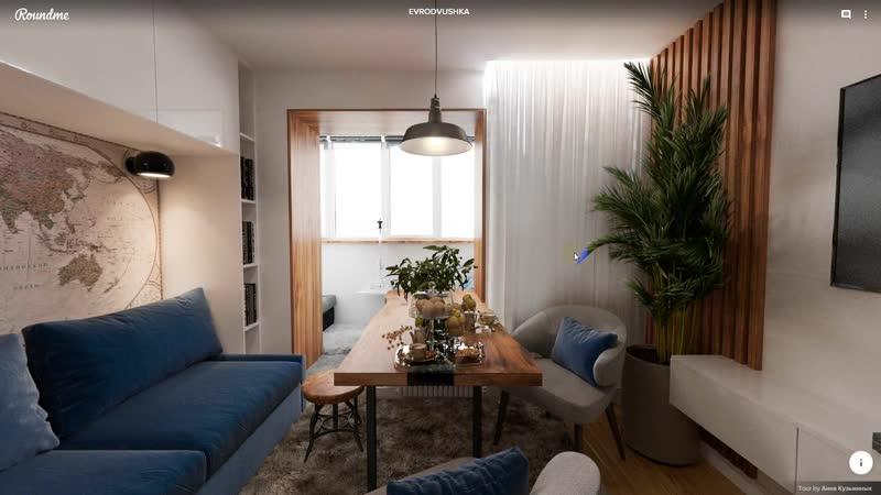 3д панорама /проекта кухни-гостиной DE ZE Анна Кузьминых