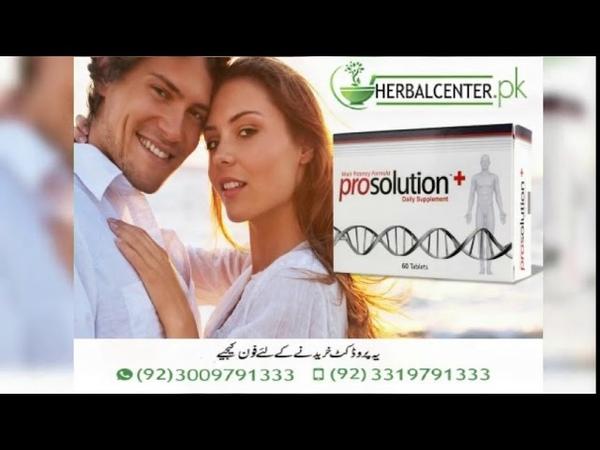 100 Original Prosoution Plus In Pakistan,Karachi,Lahore,Islamabad 03009791333