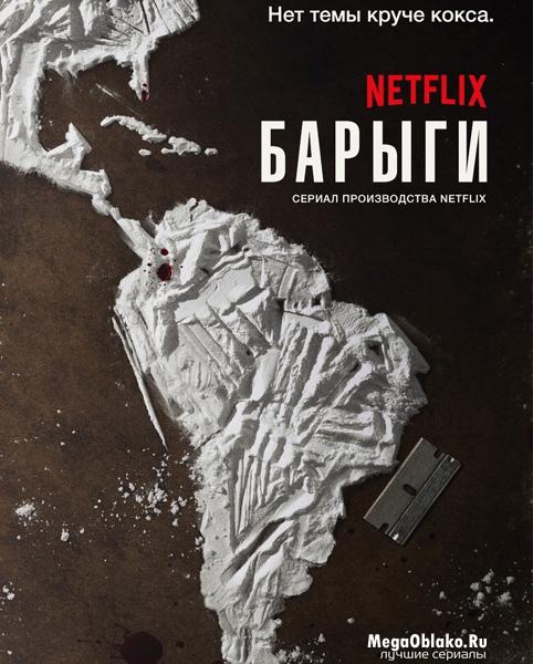 Нарко (Барыги, Нарки) (1-3 сезоны: 1-30 серии из 30) / Narcos / 2015-2017 / WEBRip + WEBRip (720p) + (1080p)