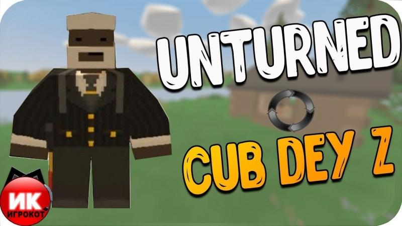 Unturned или Cube Day Z؟ Unturned путь БОМЖА. Игрокот играет в unturned с другом.