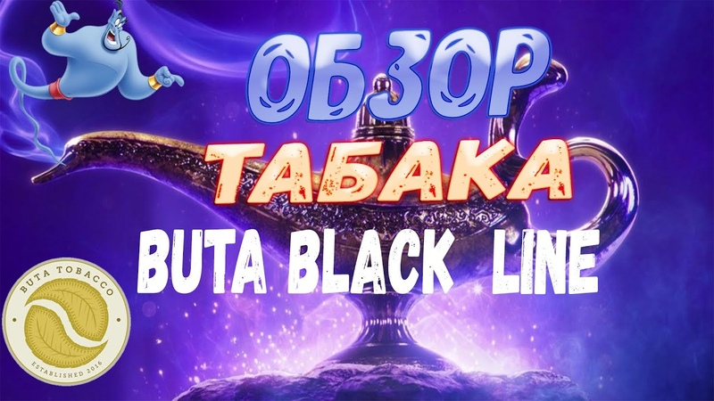 Обзор табака для кальяна Buta Black Line Танж за 130 рублей