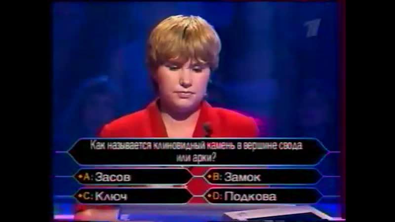 Кто хочет стать миллионером (27.09.2003)