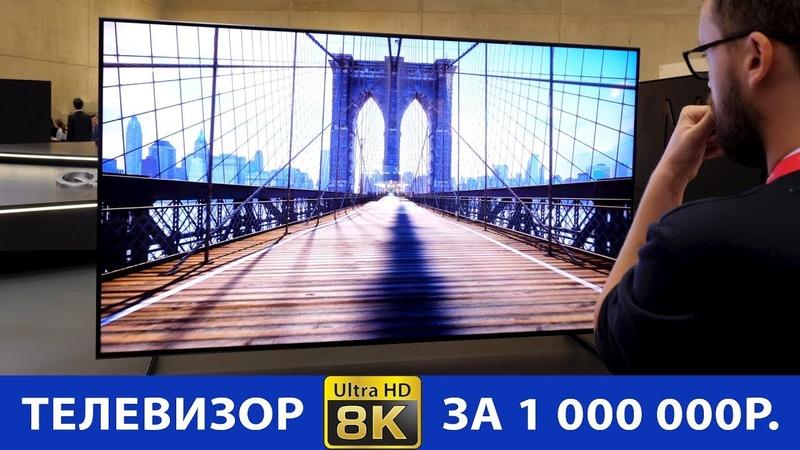 Телевизор 8K за миллион рублей для контента, которого нет