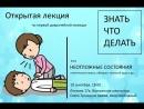 ТРОИЦКИЕ ВЕЧЕРА - Лекцией о первой доврачебной помощи - 1 часть