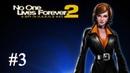 No one lives forever 2 (шпионим с Ассиной: серия 3)