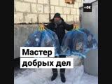 Добрые дела Антона Васильева