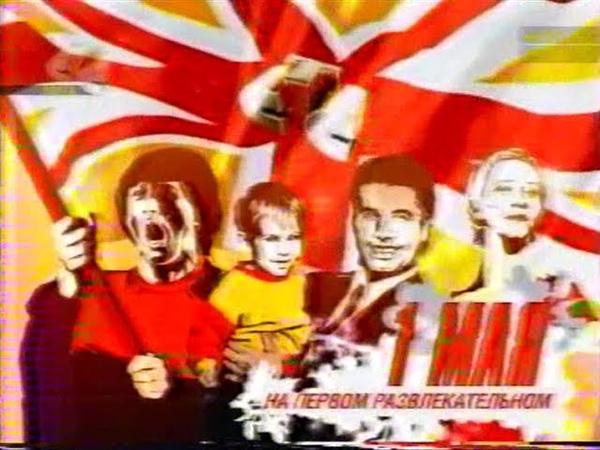 1 мая на Первом развлекательном (СТС, 27.04.2006) Анонс