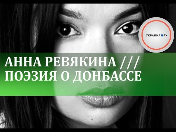 Анна Ревякина Поэзия о Донбассе