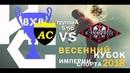 Александровский сад - Катрапс (4:0), 20.05.2018, Весенний Кубок ИС
