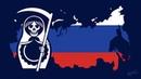 Демографическая катастрофа России