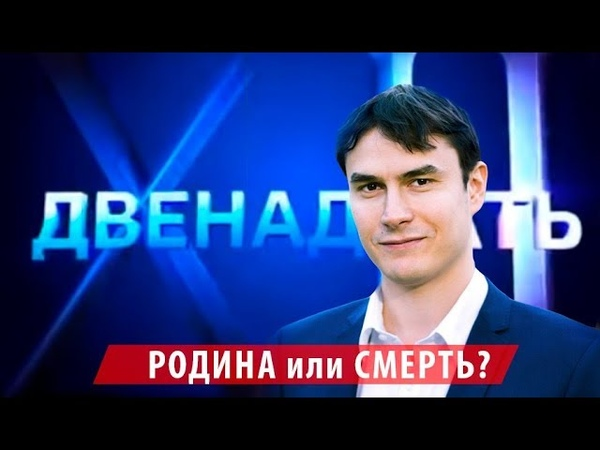 Сергей Шаргунов — РОДИНА ИЛИ СМЕРТЬ?