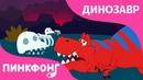 Куда ушли все динозавры Песни про Динозавров Пинкфонг Песни для Детей