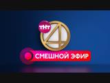 ТНТ4 STAR Edition Прямой эфир от 9 февраля 2019