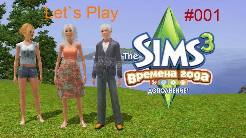 Let`s play Давай играть в Симс 3 Времена года 001 Знакомство