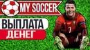 My Soccer: вывел деньги с данного проекта, игра без вложений