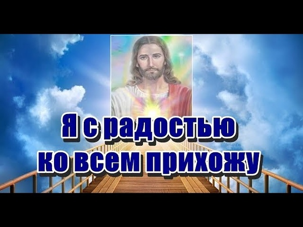 🔹Я с радостью ко всем прихожу-Иисус-ченнелинг