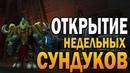 Недельные Сундуки World of Warcraft Battle fo Azerot | Opencase