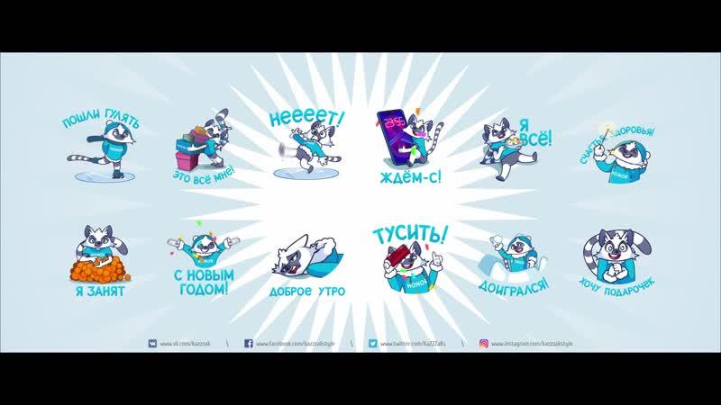 Новогодний лемур Гик (Набор анимированных стикеров Вконтакте)