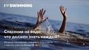Спасение на воде: что должен знать каждый? Игнатий Орловский в лектории I Love Swimming