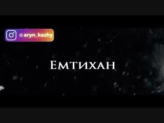 Емтихан_ұстаз Ерлан Ақатаев