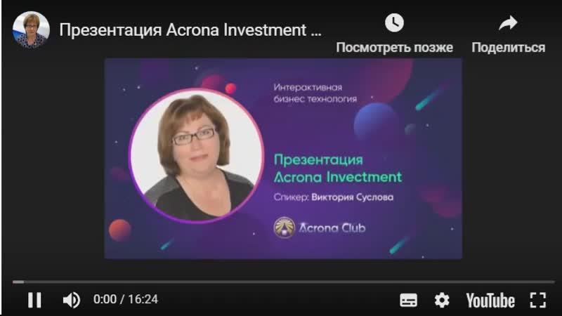 Презентация Acrona Club Investment Спикер В Сусловой 8 11 18