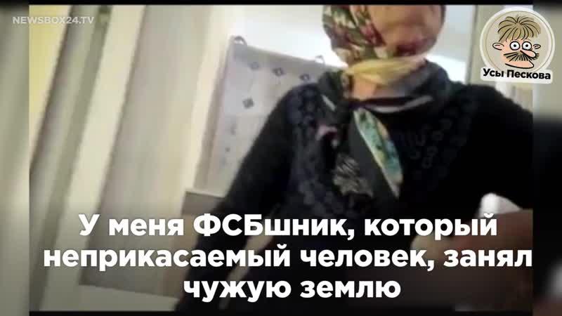 Бабушка ветеран против фсбэшника