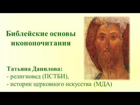 Искусствовед Татьяна Данилова. Библейские основы иконопочитания