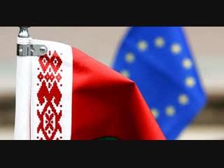 Беларусь-ЕС: па чыёй віне адносіны паляпшаюцца так няспешна? Гаворым у 15:05