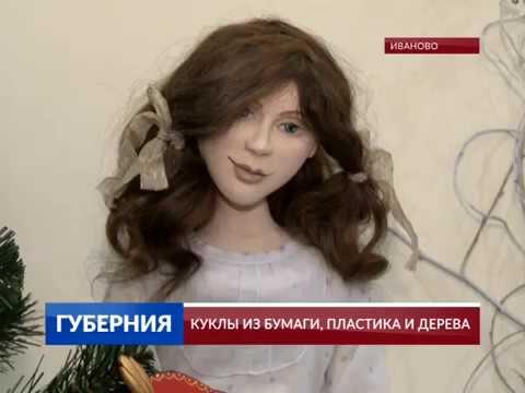 Куклы из бумаги, пластика и дерева.IvanovoNews. Программа Губерния