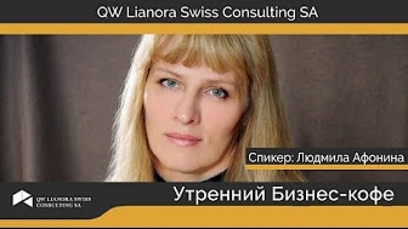 Людмила Афонина Утро с Лианорой QW Lianora Swiss Consulting