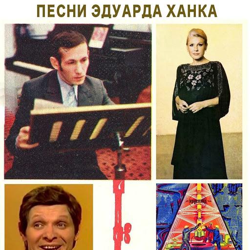 Эдуард Хиль альбом Песни Эдуарда Ханка