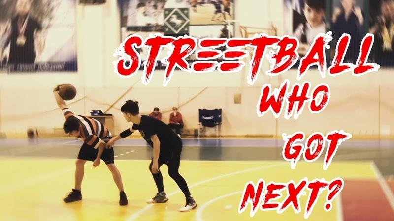 Streetball 1х1 против Агзама Who got next