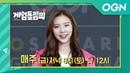 OGN x CJ E M's Game-dol Olympics Teaser (with Block B Jaehyo)