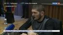 Новости на Россия 24 Жители Дагестана тепло встретили прославленного земляка бойца Нурмагомедова