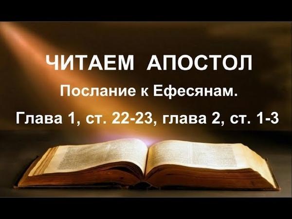 Читаем Апостол. 17 сентября 2018г. Послание к Ефесянам. Глава 1, ст. 22-23, глава 2, ст. 1-3