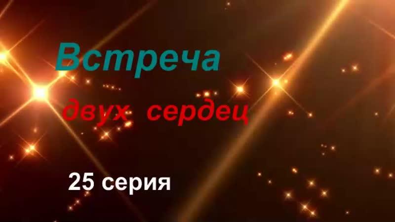 ВСТРЕЧА ДВУХ СЕРДЕЦ 25 СЕРИЯ