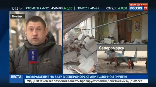 Новости на Россия 24 • Жители Донбасса показали, как бежит от огня доблестная ОБСЕ