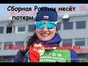 Сборная России по биатлону несёт потери. 5 биатлонистов выбыли из строя