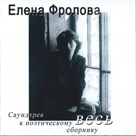Елена Фролова альбом Весь