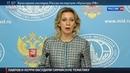 Новости на Россия 24 Прокуратура Берлина 13 летняя Лиза из Берлина ночевала у знакомого