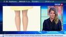 Новости на Россия 24 • Барби потолстела впервые в истории