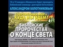 Александр Болотников 5 Библейские пророчества о конце света Вавилон и глобальный кризис