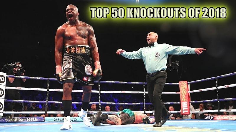 Топ - 50 Нокауты Профессионального бокса 2018 года
