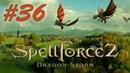 Прохождение SpellForce 2: Dragon Storm (серия 36) Берег Туманов