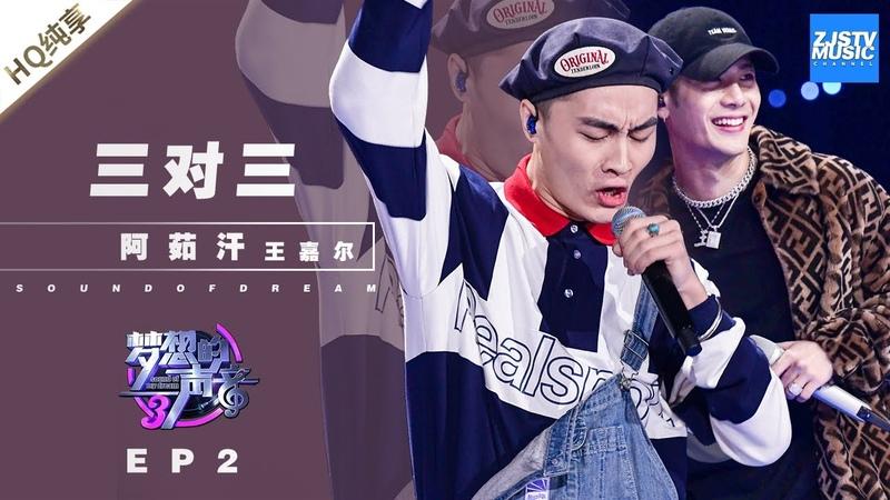 [ 纯享 ]王嘉尔 阿茹汗《三对三》《梦想的声音3》EP2 20181102 /浙江卫视官方音乐HD/