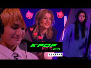 K-pop mtcamp – 12 серия