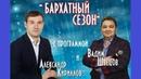 Концерт Бархатный сезон Ейск парк Поддубного 07 07 2019 Часть 1