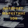 Интернет-маркетинг SDK - подкаст Сергея Садкова