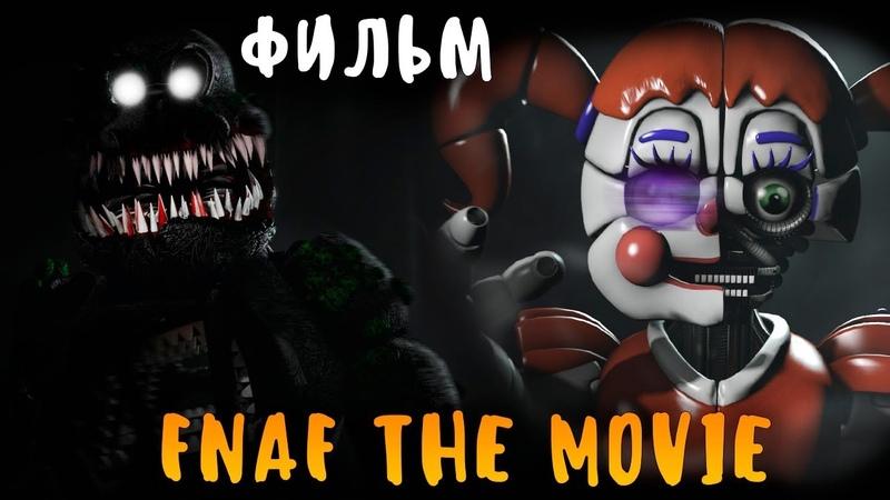 ФНАФ ФИЛЬМ ТРЕЙЛЕРЫ - FNAF THE MOVIE FILM FAN TRAILERS FIVE NIGHTS AT FREDDYS!
