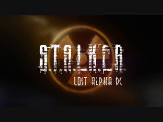 Хабар принес?|Lost Alpha|Тот самый Сталкер!